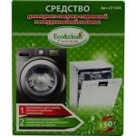 Средство для первого запуска стиральной и посудомоечной машины 150 гр.EcoClean CP-038